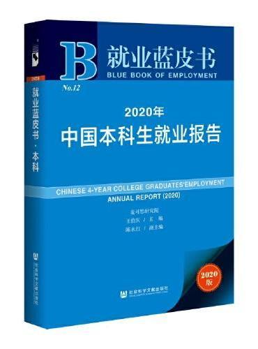就业蓝皮书:2020年中国本科生就业报告