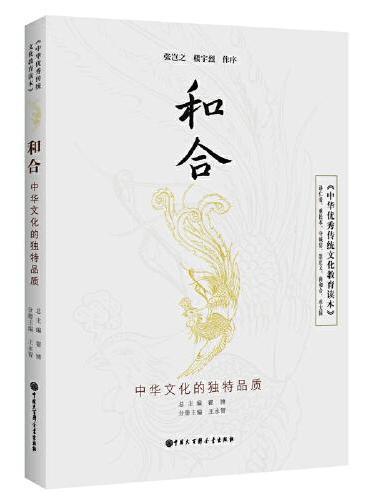 中华优秀传统文化教育读本 和合