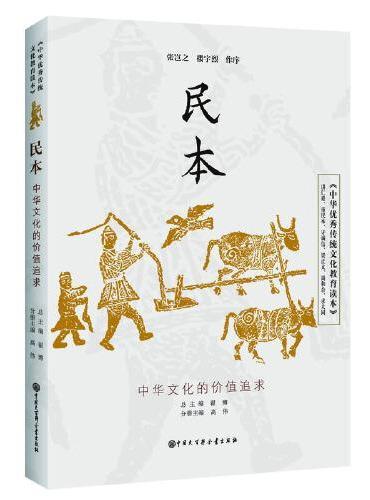 中华优秀传统文化教育读本 民本