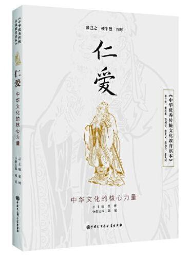 中华优秀传统文化教育读本 仁爱