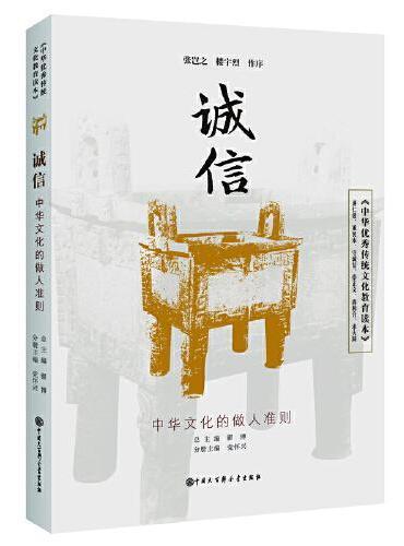 中华优秀传统文化教育读本 诚信
