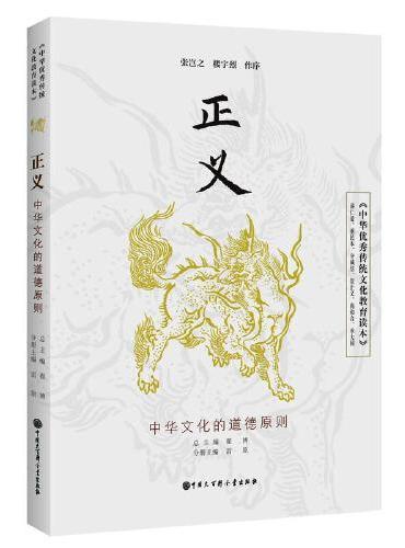 中华优秀传统文化教育读本 正义