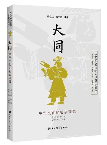 中华优秀传统文化教育读本 大同
