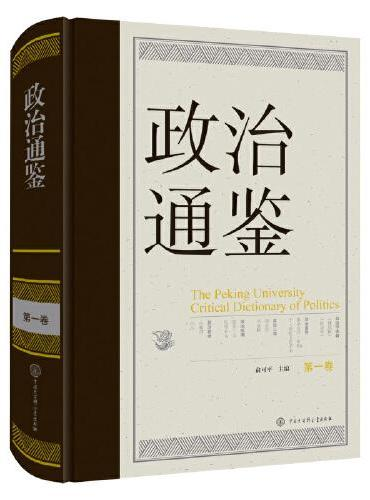 政治通鉴(第一卷  俞可平教授主编,从一本书看政治风云,读懂历史镜鉴)