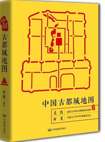 中国古都城地图