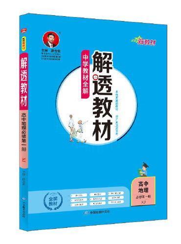 2020新教材 解透教材 高中地理 必修第一册 湖南教育版(XJ版)