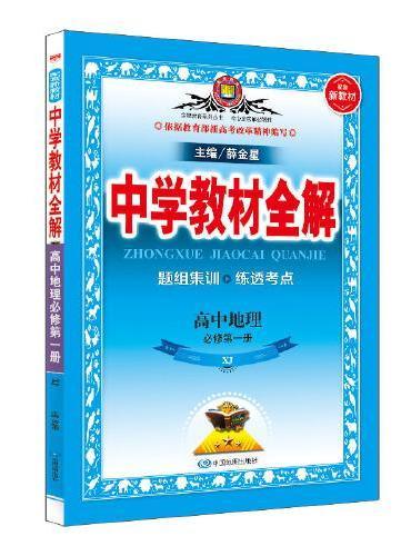 2020新教材 中学教材全解 高中地理 必修第一册 湖南教育版(XJ版)