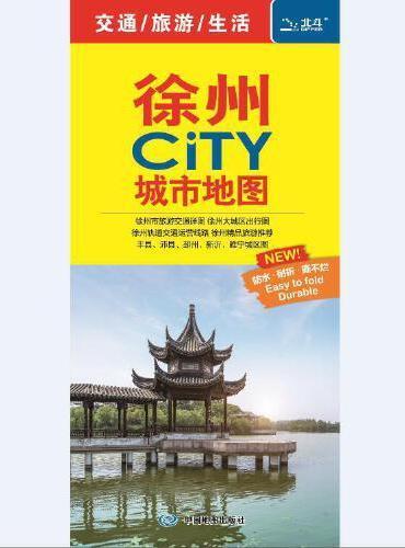 徐州CITY城市地图