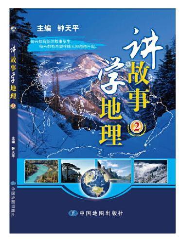 讲故事学地理2