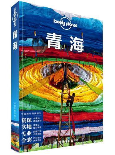 LP青海-孤独星球Lonely Planet-中国旅行指南系列·青海