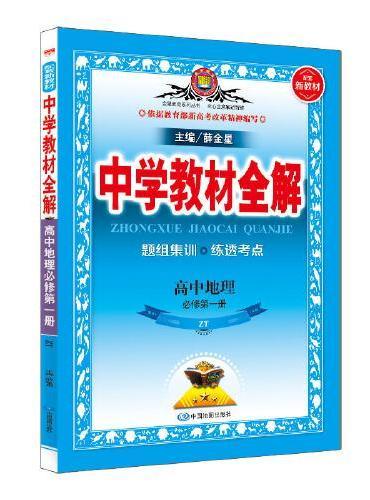 2020新教材 中学教材全解 高中地理 必修第一册 中国地图版(ZT版)