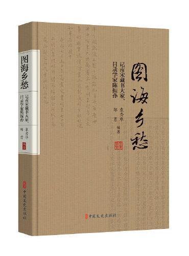 图海乡愁——记南宋藏书大家、目录学家陈振孙
