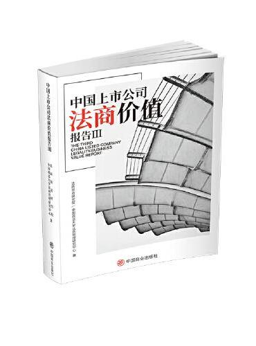 中国上市公司法商价值报告III