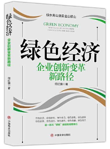 绿色经济:企业创新变革新路径