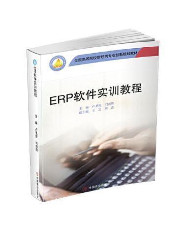 ERP软件实训教程