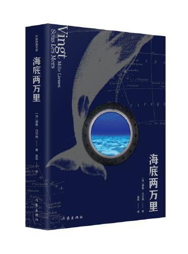 海底两万里(作家经典文库)