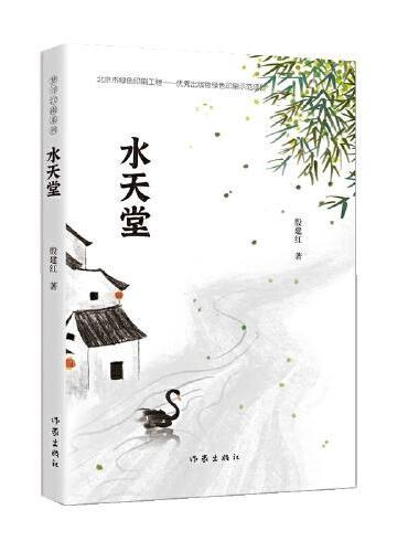 水天堂(梦寻江南系列)