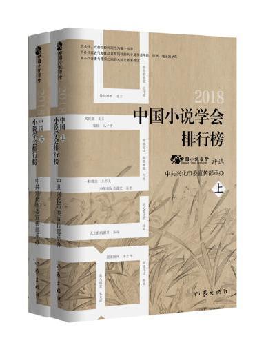 2018中国小说学会排行榜