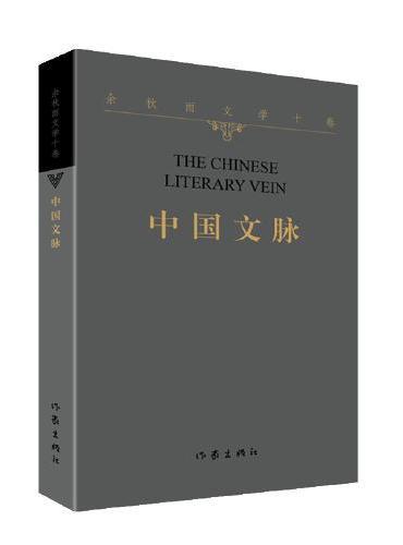 中国文脉(平装)
