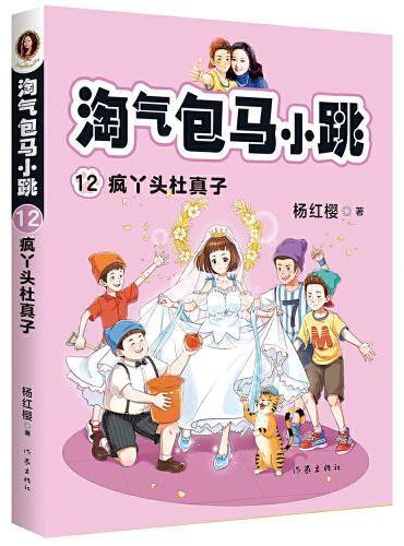 杨红樱 淘气包马小跳12:疯丫头杜真子 (2020全新彩绘版。完整故事+精美彩插,新一代孩子,读更多彩的马小跳。)