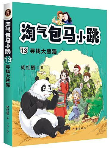 杨红樱 淘气包马小跳13:寻找大熊猫 (2020全新彩绘版。完整故事+精美彩插,新一代孩子,读更多彩的马小跳。)
