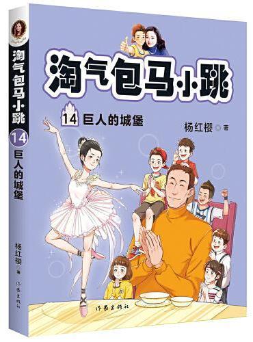 杨红樱 淘气包马小跳14:巨人的城堡 (2020全新彩绘版。完整故事+精美彩插,新一代孩子,读更多彩的马小跳。)