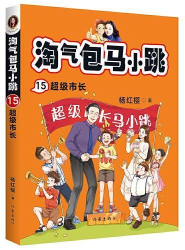 杨红樱 淘气包马小跳15:超级市长 (2020全新彩绘版。完整故事+精美彩插,新一代孩子,读更多彩的马小跳。)