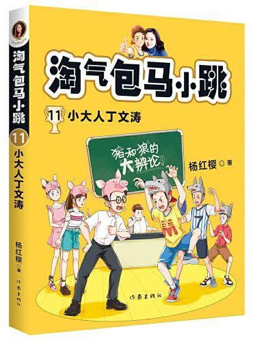 杨红樱 淘气包马小跳11:小大人丁文涛 (2020全新彩绘版。完整故事+精美彩插,新一代孩子,读更多彩的马小跳。)