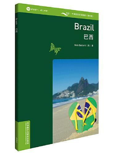 书虫百科·牛津英汉双语读物:巴西(1级 适合初一、初二年级 附扫码音频)