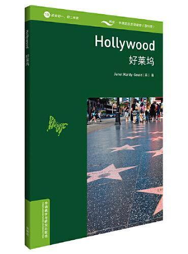 书虫百科·牛津英汉双语读物:好莱坞(1级 适合初一、初二年级 附扫码音频)