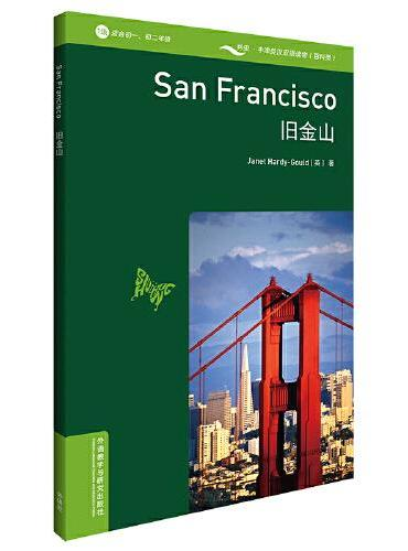 书虫百科·牛津英汉双语读物:旧金山(1级 适合初一、初二年级 附扫码音频)
