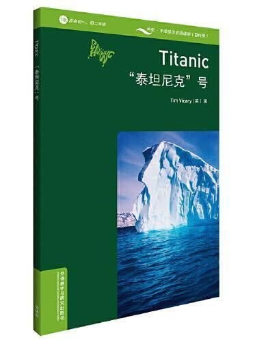 """书虫百科·牛津英汉双语读物:""""泰坦尼克""""号(1级 适合初一、初二年级 附扫码音频)"""