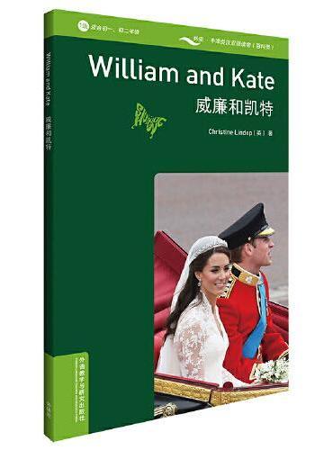 书虫百科·牛津英汉双语读物:威廉和凯特(1级 适合初一、初二年级 附扫码音频)