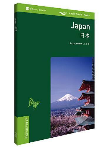 书虫百科·牛津英汉双语读物:日本(1级 适合初一、初二年级 附扫码音频)