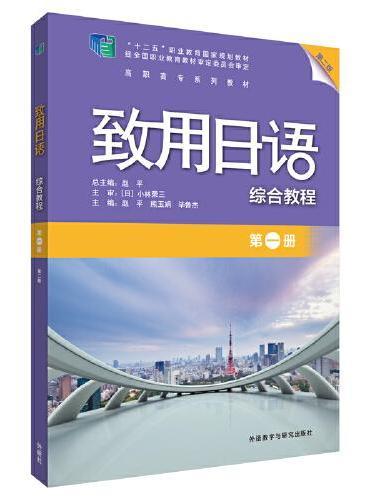 致用日语(第二版)(第一册)(综合教程)