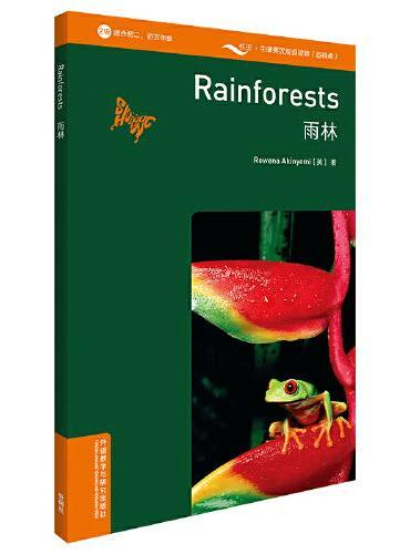 书虫百科·牛津英汉双语读物:雨林(2级 适合初二、初三年级 附扫码音频)