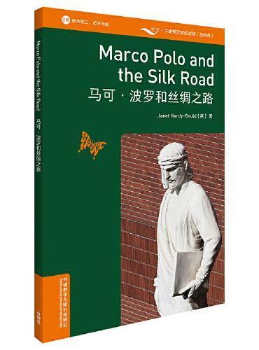 书虫百科·牛津英汉双语读物:马可·波罗和丝绸之路(2级 适合初二、初三年级 附扫码音频)