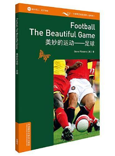 书虫百科·牛津英汉双语读物:美妙的运动——足球(2级 适合初二、初三年级 附扫码音频)