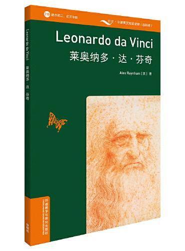 书虫百科·牛津英汉双语读物:莱奥纳多·达·芬奇(2级 适合初二、初三年级 附扫码音频)