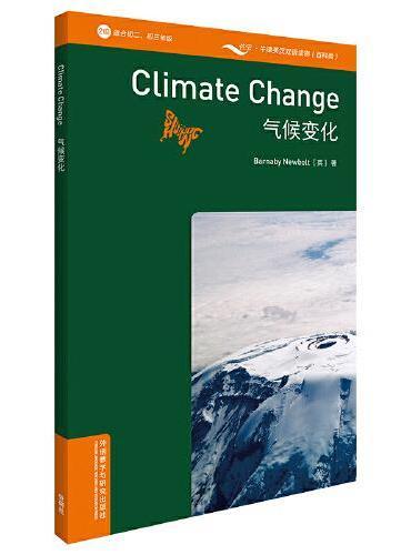 书虫百科·牛津英汉双语读物:气候变化(2级 适合初二、初三年级 附扫码音频)