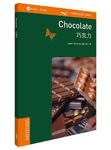 书虫百科·牛津英汉双语读物:巧克力(2级 适合初二、初三年级 附扫码音频)