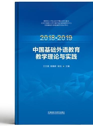 2018-2019中国基础外语教育教学理论与实践