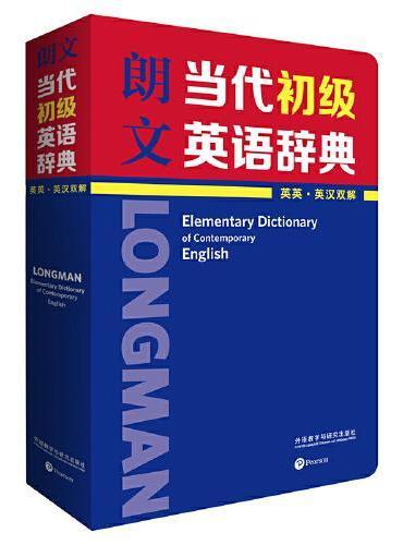 朗文当代初级英语辞典(英英.英汉双解)