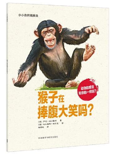 小小自然观察员.猴子在捧腹大笑吗?