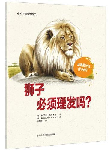 小小自然观察员.狮子必须理发吗?
