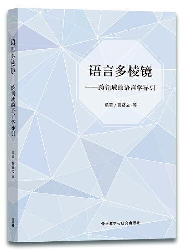 语言多棱镜-跨领域的语言学导引