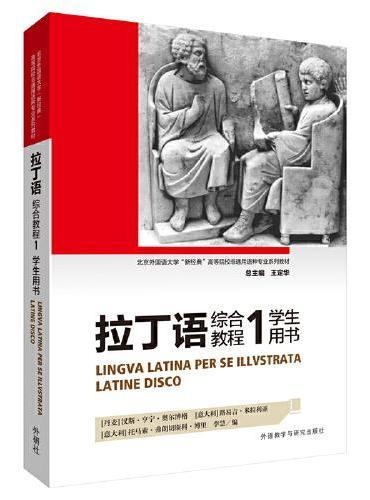 拉丁语综合教程(1)(学生用书)