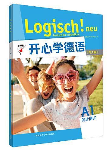 开心学德语(青少版)(A1)(同步测试)