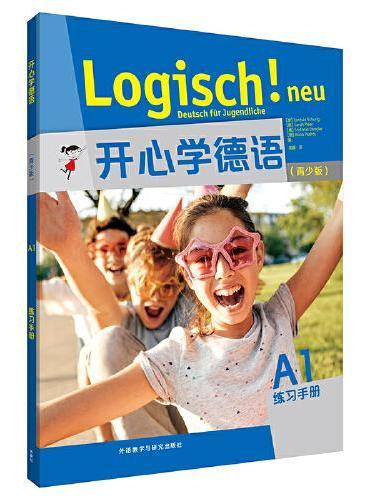 开心学德语(青少版)(A1)(练习手册)