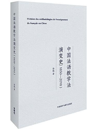 中国法语教学法演变史(1850-2010)